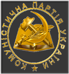 Communist_Party_of_Ukraine_logo