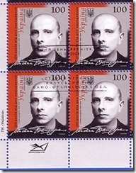 Stamp_of_Ukraine_Stepan_Bandera_100_years